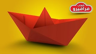 getlinkyoutube.com-طي الورق اورجامي -  كيفية صنع قارب من الورق بطريقه سهله - العاب ورقية - اورجامي للاطفال