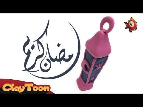 Ramadan lantern - Polymer clay tutorial | فانوس رمضان - تشكيل صلصال
