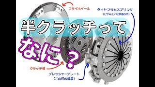 getlinkyoutube.com-そもそも、半クラッチって何?クラッチの仕組みと動作を解説【MT車の運転】半クラッチ 解説編 | マニュアル車