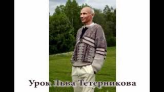 getlinkyoutube.com-Урок Льва Тетерникова 2010-10-04