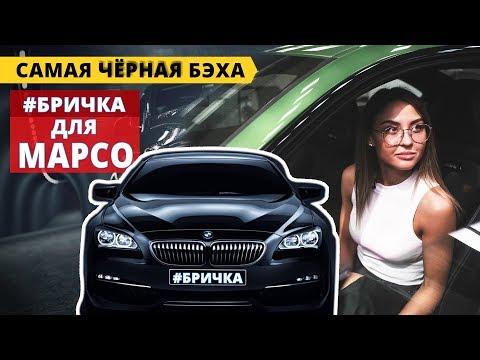 Как стать подружкой бетмена! BMW 520d xdrive   BMW M4 Competition