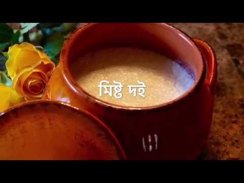 How to make Sweet Yogurt (মিষ্টি দই) by Selina Rahman || R#20
