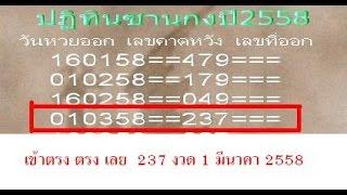 getlinkyoutube.com-สูตรเลขเด็ด เข้ามาแล้ว 4 ปฏิทินซานกง ประจำปี 2558