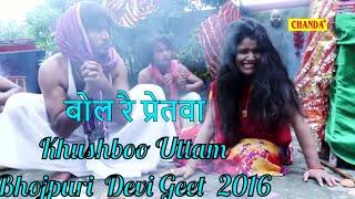 getlinkyoutube.com-Bhojpuri Devi Geet || बोल रै प्रेतवा || Bol Rai Pretva ||  Khushboo Uttam, Parveen Uttam
