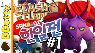 getlinkyoutube.com-한일전 빅매치!! [클래시 오브 클랜: 샌박 VS 일본클랜 #1편] Mobile Game - Clash of Clans (COC) Clans War Live  - [도티]