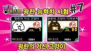 getlinkyoutube.com-냥코대전쟁 광란 능력치 시험 #7 - 광란의 거신 고양이 狂乱の巨神ネコ,Battle Cats