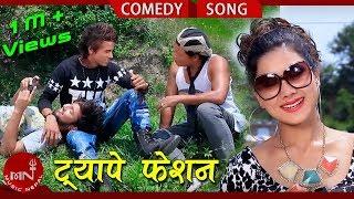getlinkyoutube.com-New Nepali Hit Comedy Song 2015 Tyape Fashion HD