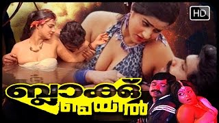getlinkyoutube.com-Malayalam Full Movie Blackmail - Full length Malayalam movie (Hot Romantic Thriller)