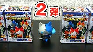 getlinkyoutube.com-妖怪ウォッチ「くんでみヨ~カイモデル2」6パック開封してコンプリート!! Yo-kai Watch