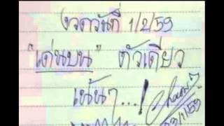 getlinkyoutube.com-เข้ามาหลายงวด เด่นบนตัวเดียว งวดวันที่ 1/02/59