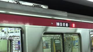 getlinkyoutube.com-【京浜急行】行先が変わりますた。【逝っとけダイヤ】