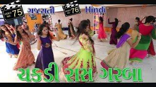 Chakedi Raas Garba Steps Tutorial Videos | Mahndi te Vavi Malve Song | Sathiya Garba International