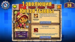 getlinkyoutube.com-Битва Замков | 1 эволюция Князя Тыквы