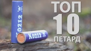 getlinkyoutube.com-ТОП 10 Самых МОЩНЫХ Петард - TOP 10 Most Powerful Firecrackers