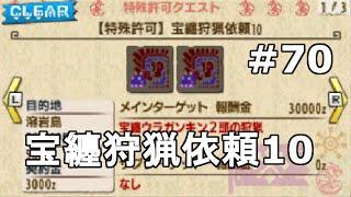 getlinkyoutube.com-【MHX実況#70】宝纏狩猟依頼10 ヘビィ×ブシドー【モンスターハンタークロス】