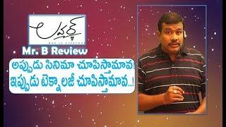 Lover Telugu Movie Review And Rating | Raj Tarun | Riddi Kumar | Annish Krishna | Mr. B
