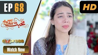 Pakistani Drama | Mohabbat Zindagi Hai - Episode 68 | Express Entertainment Dramas | Madiha