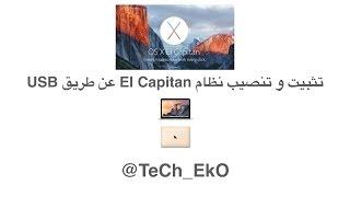 تثبيت و تنصيب نظام El Capitan عن طريق USB