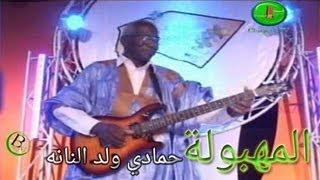 المهبولة للفنان الكبير حمادي ولد النانة