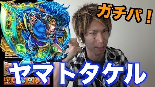 getlinkyoutube.com-【モンスト】ヤマトタケルをガチパで攻略!