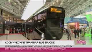 getlinkyoutube.com-Черный трамвай One Russia - новая гордость российского дизайна