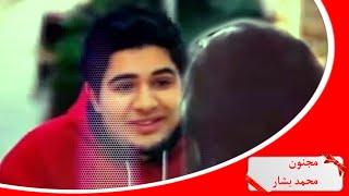 getlinkyoutube.com-العشق الممنوع  تمثيل محمد بشار أداء شيمي