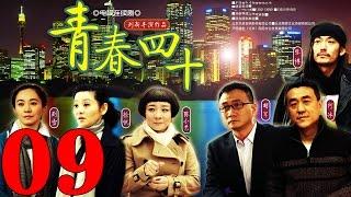 getlinkyoutube.com-《青春四十》徐帆//胡军/张博四十岁女人的又一春(第9集)——爱情/家庭