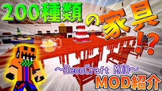 getlinkyoutube.com-【マイクラMOD紹介】家具が200種類!?【DecoCraft MOD】