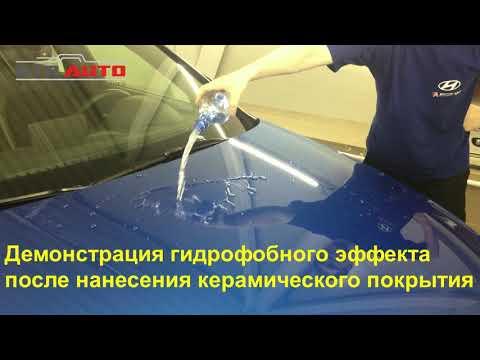 Audi Q3 - демонстрация керамического покрытия