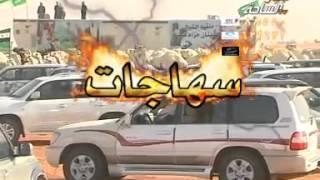 getlinkyoutube.com-مسيرة منقية الشيخ   حضينان بن حزام القحطاني