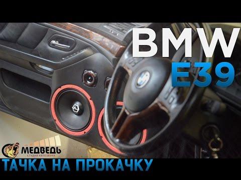 "Тачка на прокачку BMW E39 СТУДИЯ ""МЕДВЕДЬ"""