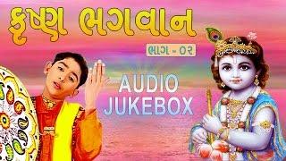 Super Hit Gujarati Bhajan | Tara Vina Shyam | Krishna Bhagwan | Hari Bharwad Bhajan | Audio JUKEBOX