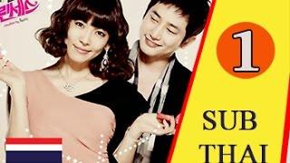 getlinkyoutube.com-Prosecutor Princess วุ่นนักรักอัยการ พากย์ไทย ตอนที่ 1