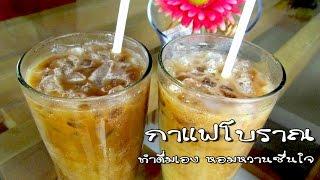 getlinkyoutube.com-วิธีชงกาแฟโบราณ ใครอยากเปิดร้านกาแฟเพื่อขายกาแฟโบราณก็ไม่ยากนะ How to make iced coffee.
