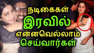 நடிகைகள் இரவில் என்னவெல்லாம் செய்வார்கள்   Tamil Cinema News   Kollywood News   Cinema Seithigal