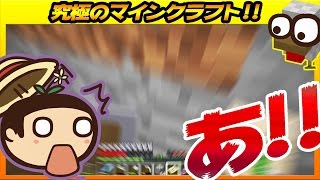 【たこらいす】究極のマインクラフト!!PART32 (゜Д゜) 【マインクラフト】