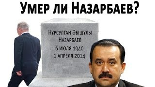 getlinkyoutube.com-Умер ли Назарбаев? / 1612