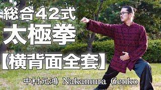 getlinkyoutube.com-42式総合太極拳【横背面全套】42form Taiji-Quan GENKO Nakamura