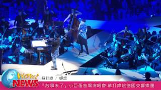 20151211 『故事未了』小巨蛋首場演唱會 蘇打綠尬德國交響樂團