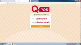 Q@POS - How to install the Q@POS software.
