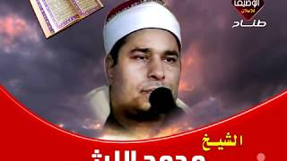 الصف والحاقة من روائع الشيخ محمد الليثى تسجيل نادر