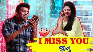 I MISS YOU JANU | Jitu Pandya Ni Biwi Gai Piyar | Greva Kansara Comedy Video 2018
