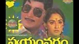 Swayamvaram(1982)-telugu movie-Shoban babu-Jayaprada-Dasari Narayana Rao