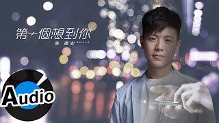getlinkyoutube.com-韋禮安 Weibird Wei - 第一個想到你  Think Of You First (官方歌詞版) - 電視劇 《後菜鳥的燦爛時代》片尾曲