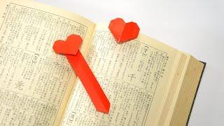 getlinkyoutube.com-Origami Heart Bookmark (Jo Nakashima)