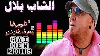 getlinkyoutube.com-Cheb Bilal - Yi3raf chaydir 2016 الشاب بلال - يعرف شايدير