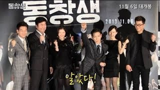 getlinkyoutube.com-동창생 (Commitment) - VIP Premiere & Press Conference Night