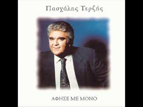 Pasxalis Terzis - To eteron sou imisi (Official song release - HQ)