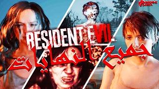 getlinkyoutube.com-Resident Evil 7 - ماذا سيحدث إذا عالجت زوي - جميع النهايات - DZ [1080pHD 60FPS Derdja]