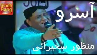 getlinkyoutube.com-Asan Aasro ee lahe chadiyo Aa, By Manzoor Sakhirani --nice song